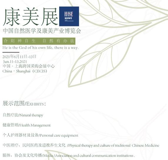 2021中国自然医学及康美产业博览会将于6月11日举办