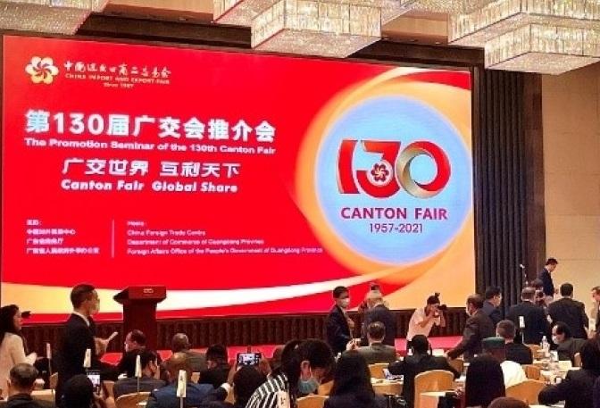 第130届广交会将首次线上线下融合举办