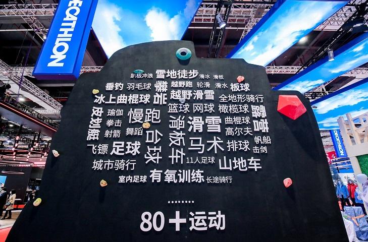 迪卡侬宣布参展第四届中国国际进口博览会