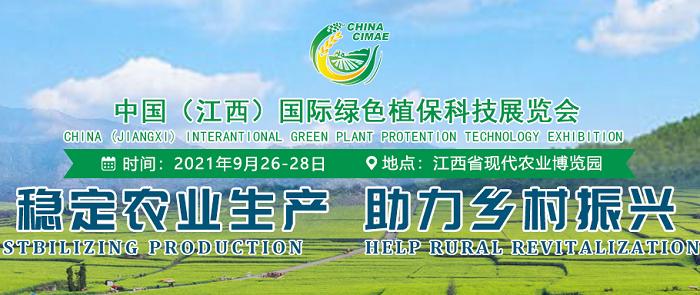 稳定农业生产 助力乡村振兴!2021江西植保展