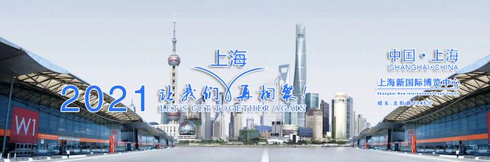 助力全球汽车技术升级、CIAIE 2021第十一届上海国际汽车内饰与外饰展览会正式定档2021年6月