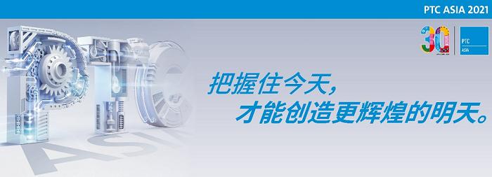 PTC ASIA上海动力传动展30周年特别活动——展商专访