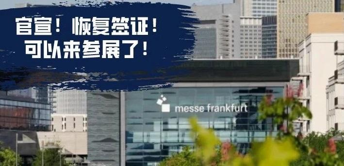 官宣!德国开始逐步恢复签证办理!以参展为目的的短期申根签证开放申请!