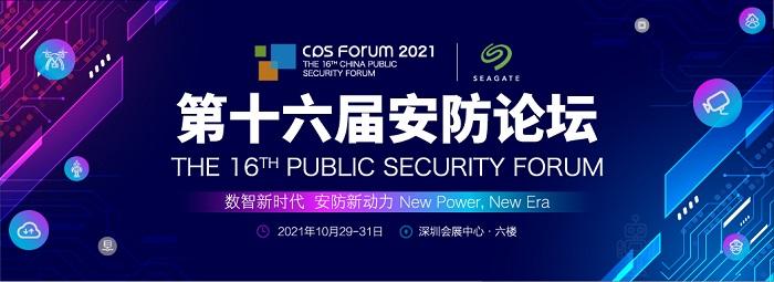32年辉煌 打造全球安防盛会!2021CPSE安博会