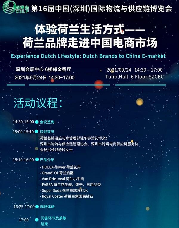 探寻中荷跨境电商秘诀,荷兰国家展团来物博会了!