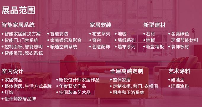 2021北京国际创意家居及设计展览会重磅来袭