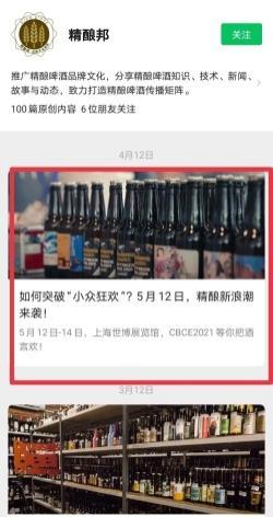 CBCE 2021亚洲国际精酿啤酒会议暨展览会