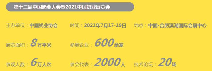 第十二届中国奶业大会暨2021中国奶业展览会落户安徽