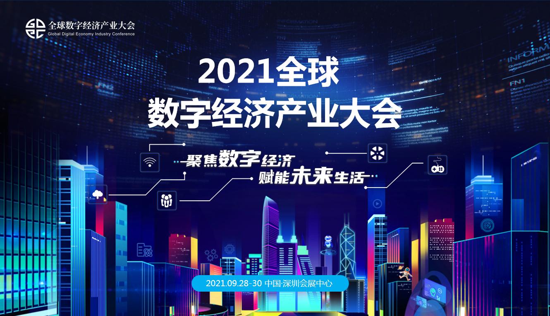 深圳全球数字经济产业大会
