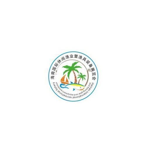 海南国际休闲渔业暨渔具装备展览会