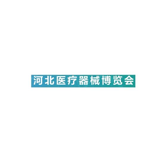 河北石家庄医疗器械展览会