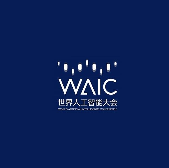 上海世界人工智能大会