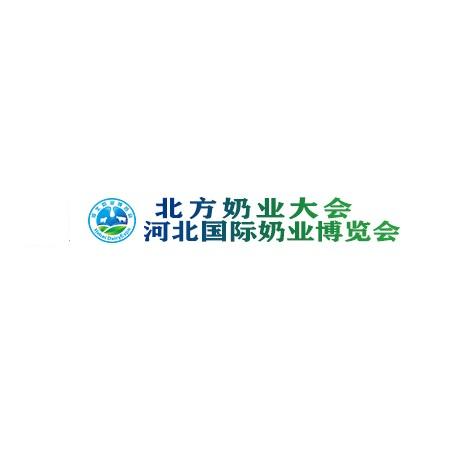 河北石家庄国际奶业展览会