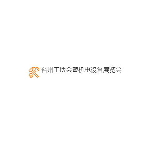 台州工业博览会暨机电设备展-台州工博会