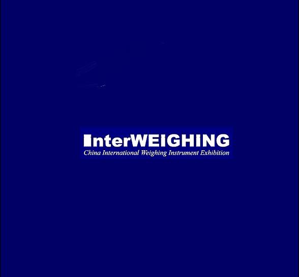 中国(上海)国际衡器展览会