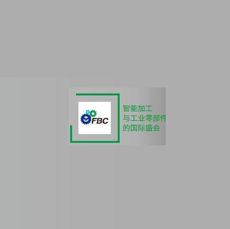 上海亚洲智能加工与工业零部件展览会