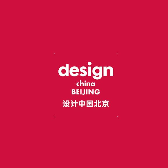 北京设计展-设计中国北京